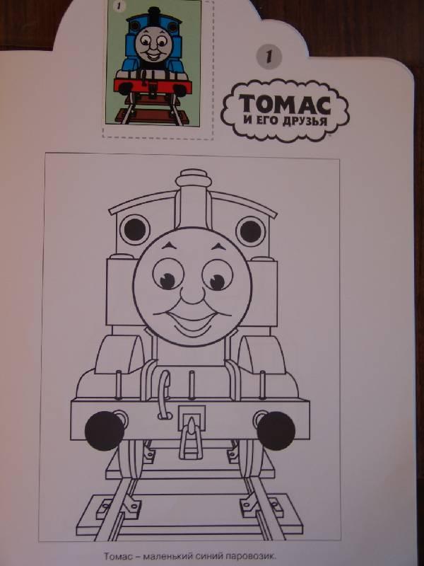 Иллюстрация 1 из 3 для Томас и его друзья 0813 | Лабиринт - книги. Источник: Лаванда
