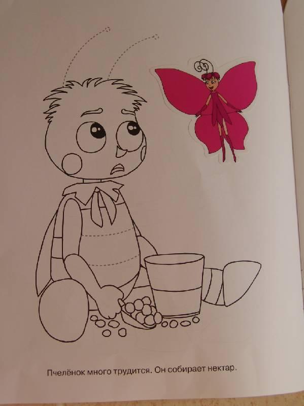 Иллюстрация 1 из 3 для Лунтик и ее друзья № 0609. Наклей. Дорисуй. Раскрась | Лабиринт - книги. Источник: Лаванда