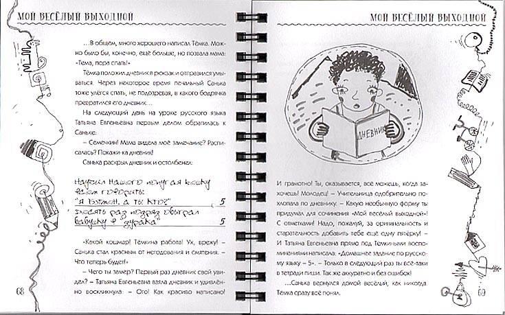 Иллюстрация 1 из 7 для Лекарство от контрольной - Марина Дружинина | Лабиринт - книги. Источник: Mаrishka