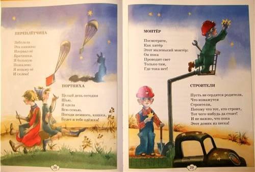 Иллюстрация 1 из 10 для Про кошечек и собачечек. Книга+CD - Борис Заходер | Лабиринт - книги. Источник: HappyJul