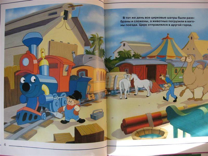 Иллюстрация 1 из 2 для Дамбо   Лабиринт - книги. Источник: Юта