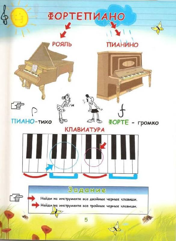 Иллюстрация 1 из 15 для Давай поиграем! Учебное пособие для обучения игре на фортепиано детей 4 - 6 лет - Наталья Рябухина | Лабиринт - книги. Источник: Юта