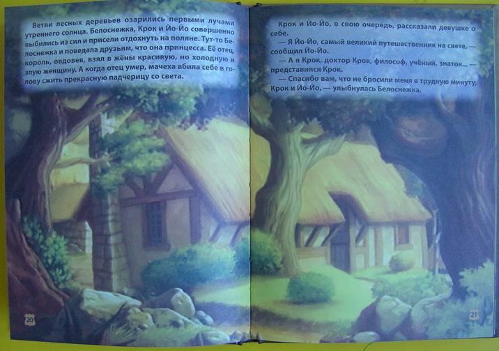 Иллюстрация 1 из 2 для Белоснежка | Лабиринт - книги. Источник: мама малыша