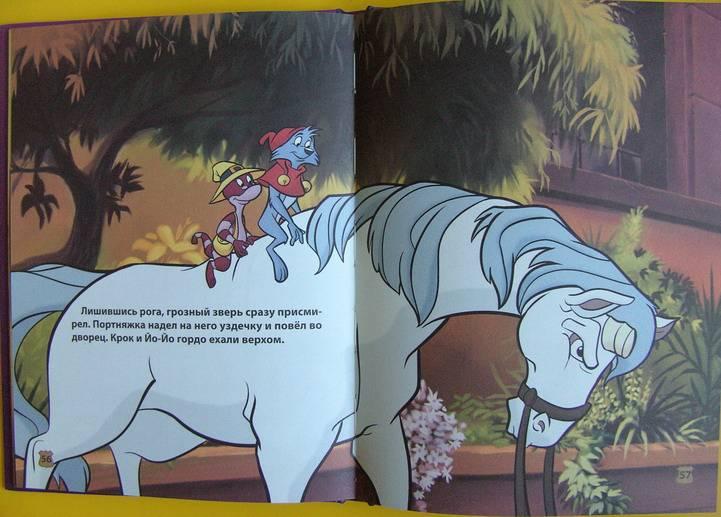 Иллюстрация 1 из 2 для Храбрый портняжка   Лабиринт - книги. Источник: мама малыша