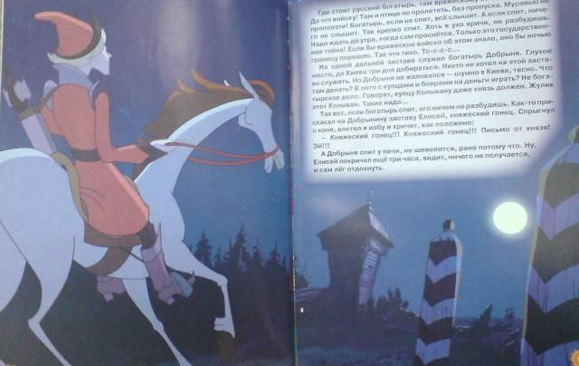 Иллюстрация 1 из 8 для Добрыня Никитич и Змей Горыныч - Артур Гиваргизов | Лабиринт - книги. Источник: Настёна