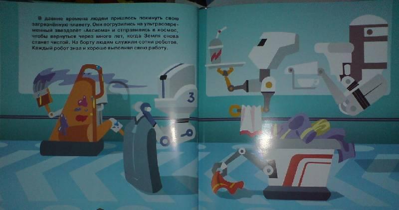 Иллюстрация 1 из 4 для ВАЛЛ-И. Озорные роботы   Лабиринт - книги. Источник: Настёна