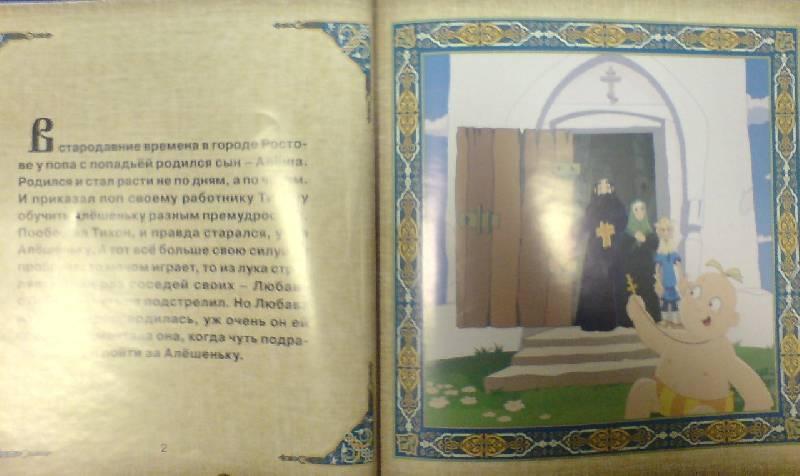 Иллюстрация 1 из 6 для Алеша Попович и Тугарин Змей | Лабиринт - книги. Источник: Настёна