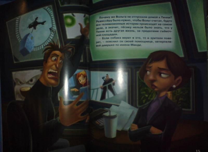 Иллюстрация 1 из 3 для Вольт. Кино-классика. Подарочная | Лабиринт - книги. Источник: Настёна