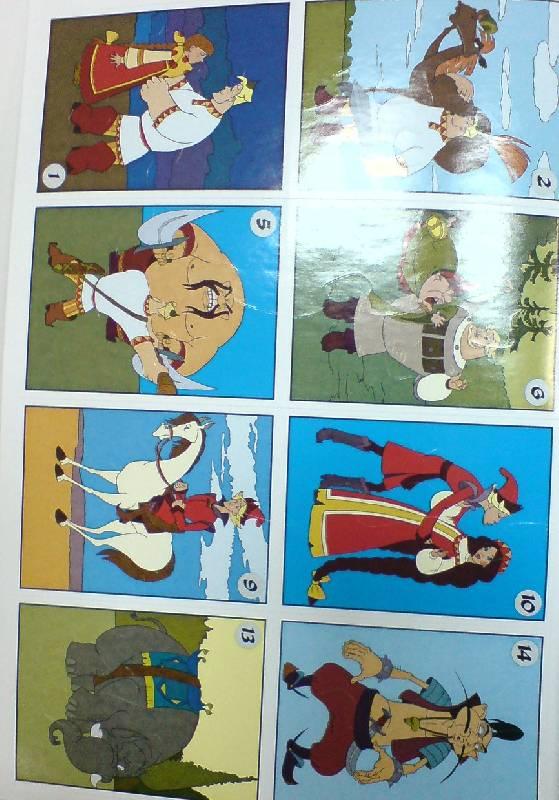 Иллюстрация 1 из 4 для Наклей и раскрась! Мозаика № 0709. Богатыри | Лабиринт - книги. Источник: Настёна
