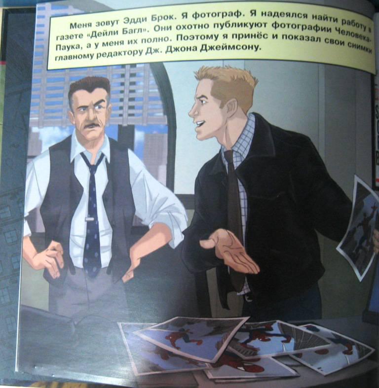 Иллюстрация 1 из 4 для Человек-Паук. Враг в Отражении: Веном против Человека-Паука | Лабиринт - книги. Источник: Нина