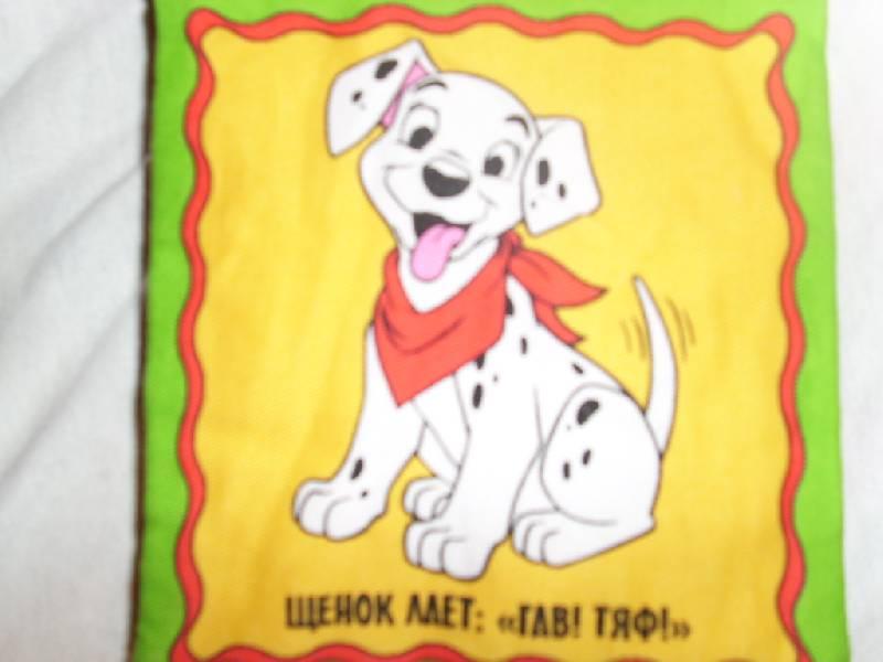 Иллюстрация 1 из 2 для Кто как говорит   Лабиринт - книги. Источник: Мама папа читают