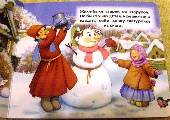 Иллюстрация 1 из 5 для Приглашаем в сказку: Снегурочка | Лабиринт - книги. Источник: Мама папа читают