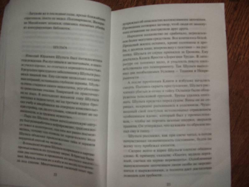 Иллюстрация 1 из 4 для Библиотекарь - Михаил Елизаров | Лабиринт - книги. Источник: Palma