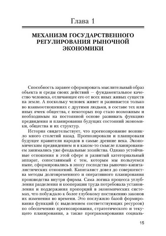 Иллюстрация 1 из 10 для Прогнозирование, стратегическое планирование и национальное программирование - Кузык, Яковец, Кушлин | Лабиринт - книги. Источник: Ялина