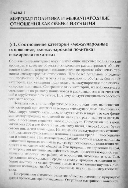 Иллюстрация 1 из 7 для Мировая политика и международные отношения | Лабиринт - книги. Источник: Ялина