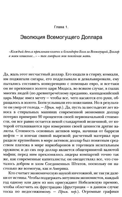 Иллюстрация 1 из 8 для Сталин. Человек, который спас капитализм - Е. Льюис   Лабиринт - книги. Источник: Ялина