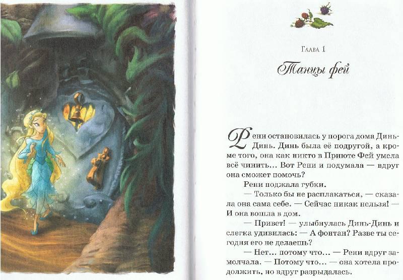 Иллюстрация 1 из 2 для Видия и Волшебная Корона: сказочная повесть   Лабиринт - книги. Источник: Большая Берта
