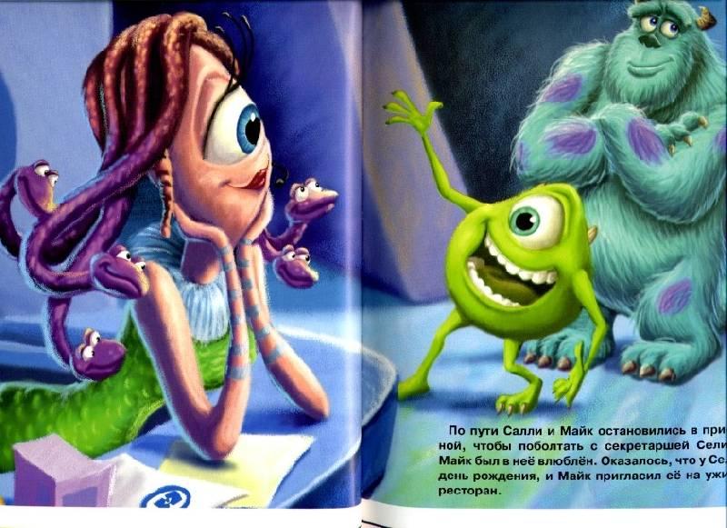 Иллюстрация 1 из 2 для Корпорация монстров | Лабиринт - книги. Источник: Варвара