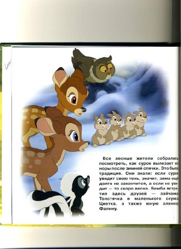 Иллюстрация 1 из 4 для Бемби - 2. Сын Лесного Короля   Лабиринт - книги. Источник: Варвара
