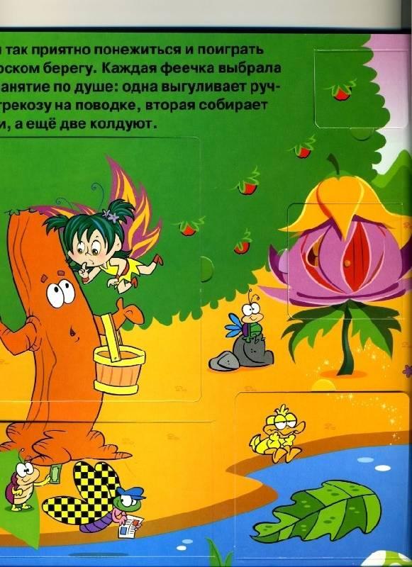 Иллюстрация 1 из 2 для Приключения Фей (более 40 окошек-сюрпризов)   Лабиринт - книги. Источник: Варвара