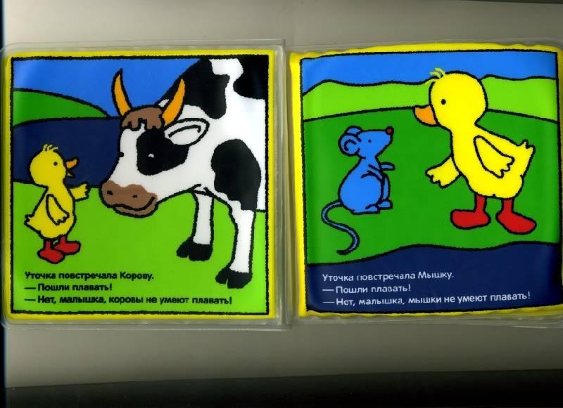 Иллюстрация 1 из 3 для Книжка для ванной: Уточка (с мягкой игрушкой) | Лабиринт - книги. Источник: Варвара