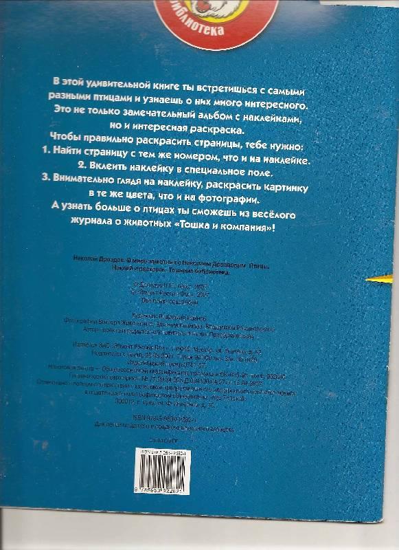 Иллюстрация 1 из 3 для Птицы - Николай Дроздов | Лабиринт - книги. Источник: ТОЧКА