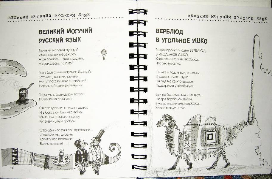Иллюстрация 1 из 13 для Великий могучий Русский Язык - Андрей Усачев | Лабиринт - книги. Источник: Шилина  Ольга Александровна