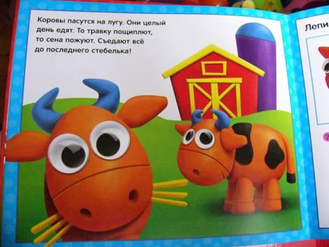 Иллюстрация 1 из 3 для В деревне. Читай и мастери | Лабиринт - игрушки. Источник: Золотко