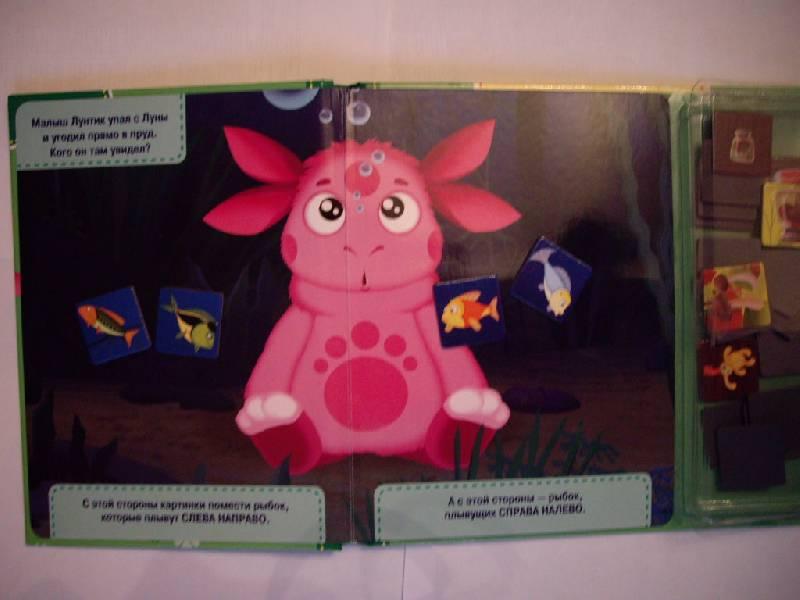 Иллюстрация 1 из 3 для Левый-правый! Книжка с магнитами | Лабиринт - книги. Источник: Татиана