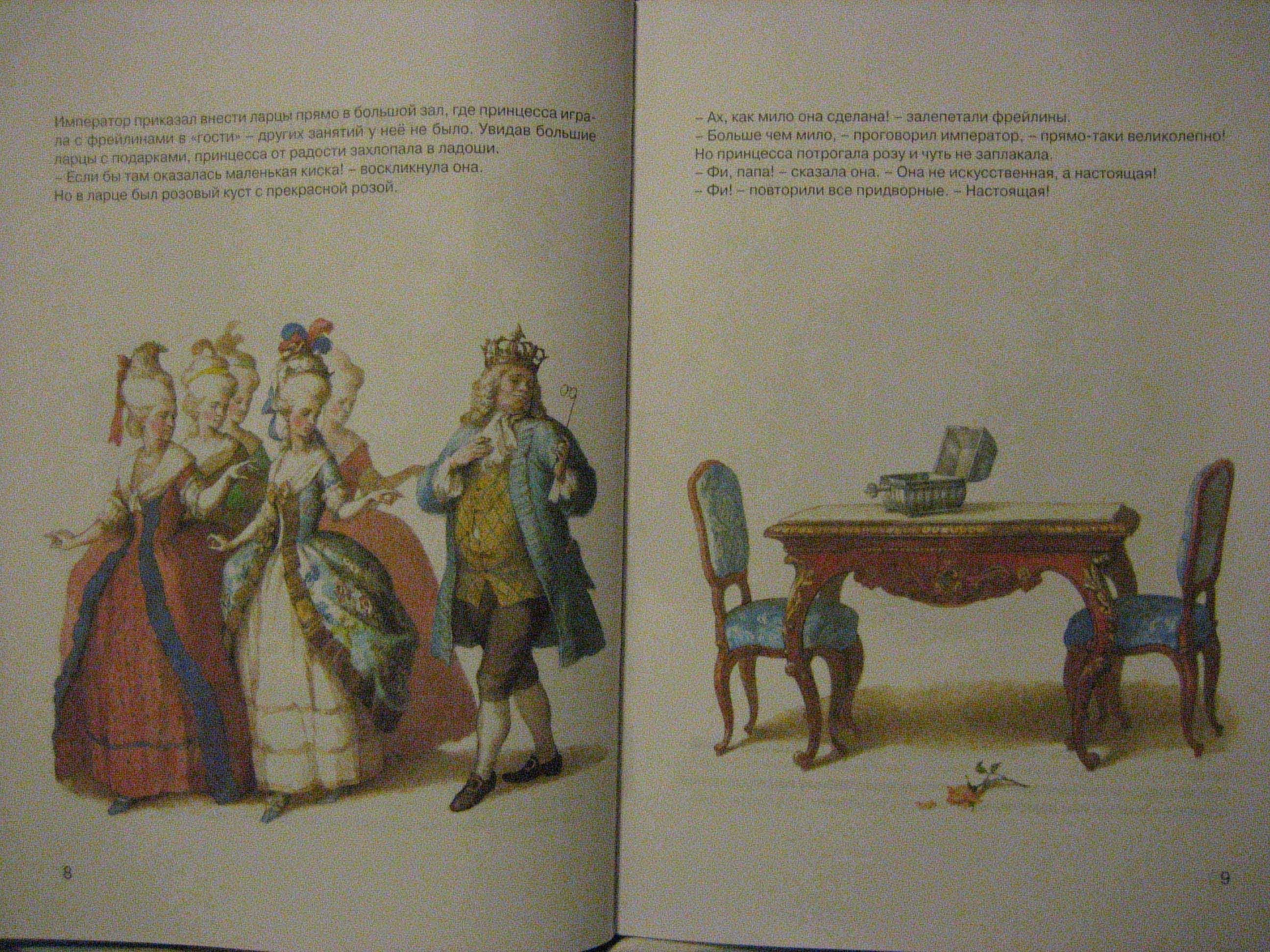 Иллюстрация 1 из 12 для Лучшие сказки - Ханс Андерсен | Лабиринт - книги. Источник: Трухина Ирина