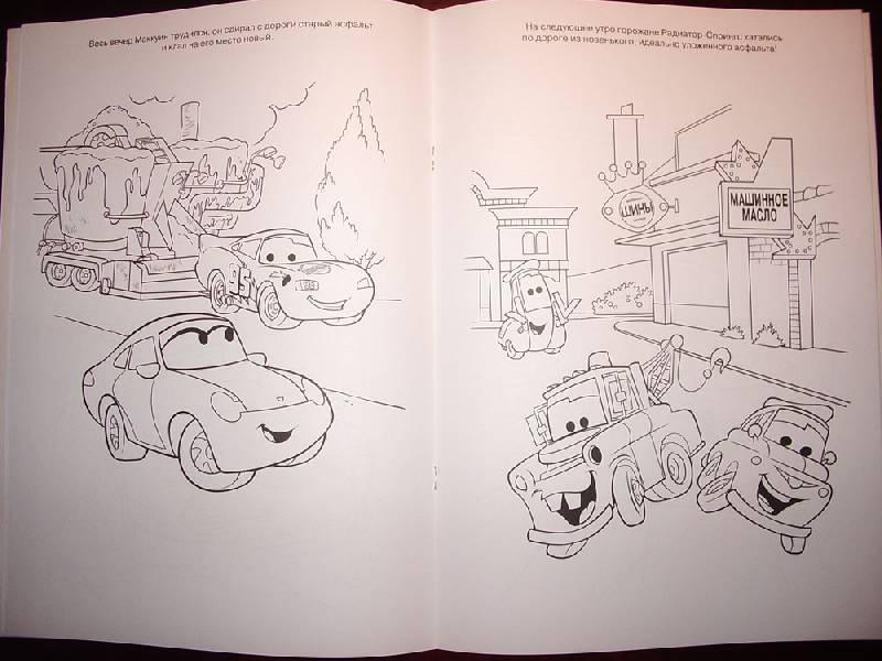 Иллюстрация 1 из 2 для Тачки № РЛ 0802. Раскраска-люкс | Лабиринт - книги. Источник: АСА