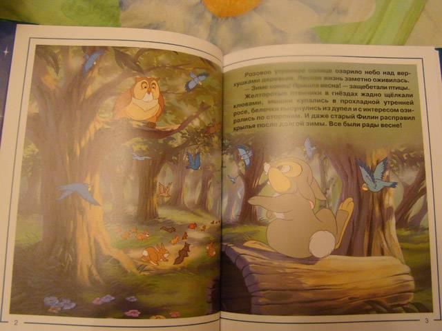 Иллюстрация 1 из 6 для Бемби   Лабиринт - книги. Источник: Лиса