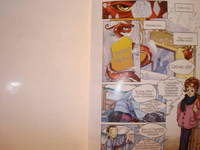 Иллюстрация 1 из 4 для Истории чародеек в комиксах. Книга 5   Лабиринт - книги. Источник: Алёнушка-Аленка
