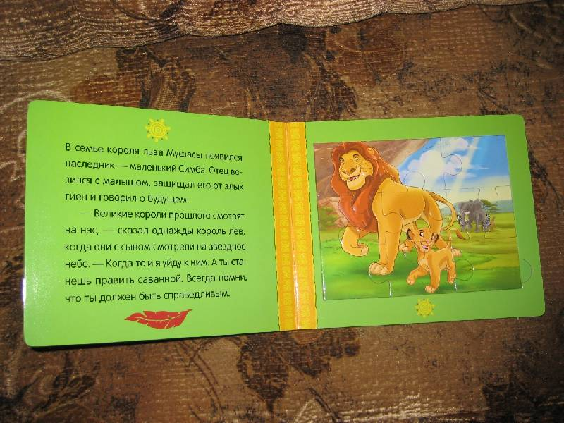 Иллюстрация 1 из 5 для Король Лев. Книжка-мозаика   Лабиринт - книги. Источник: MARNA
