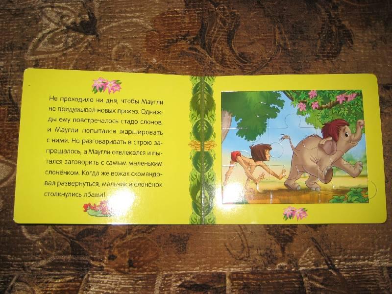 Иллюстрация 1 из 2 для Книжка-мозаика: Книга джунглей | Лабиринт - книги. Источник: MARNA
