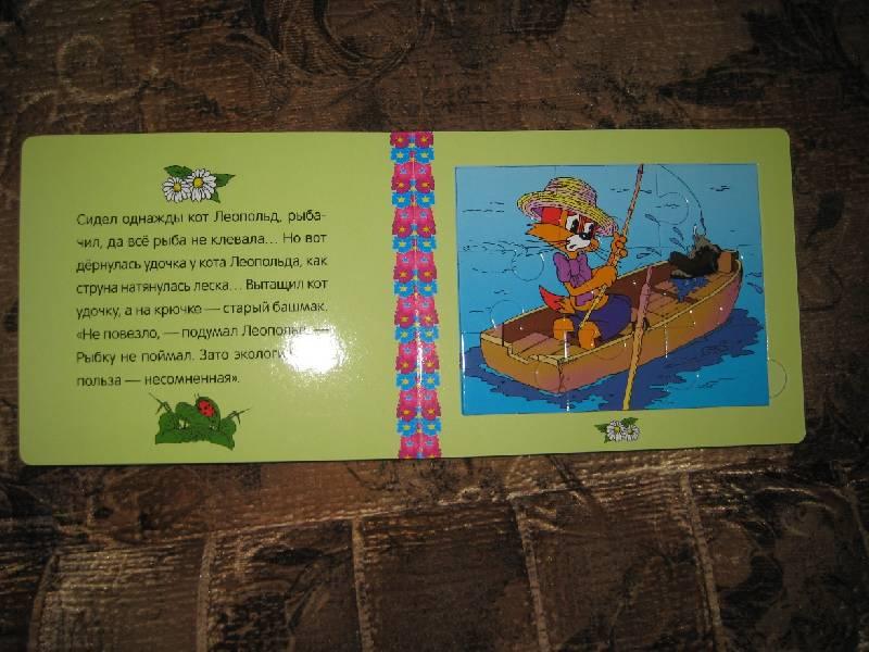 Иллюстрация 1 из 2 для Книжка-мозаика: Забавная рыбалка   Лабиринт - книги. Источник: MARNA