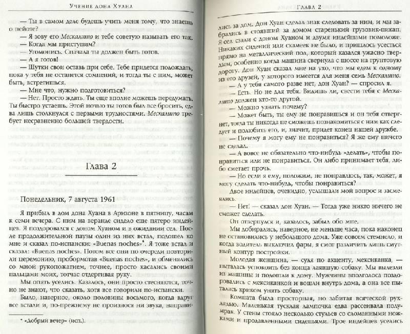 Иллюстрация 1 из 9 для Учение Дона Хуана: Путь знания индейцев яки. Отдельная реальность - Карлос Кастанеда | Лабиринт - книги. Источник: ЛиС-а