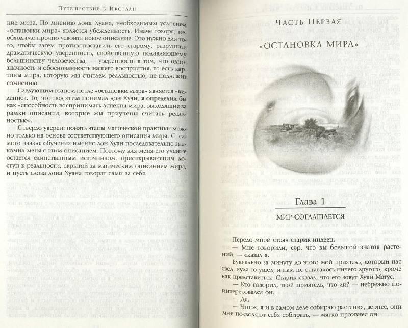 Иллюстрация 1 из 12 для Путешествие в Икстлан. Сказки о силе - Карлос Кастанеда | Лабиринт - книги. Источник: ЛиС-а