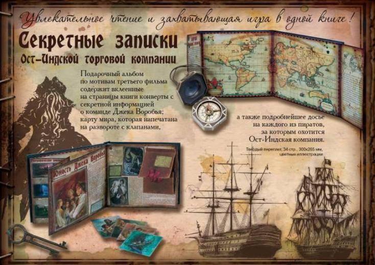 Иллюстрация 2 к книге Пираты Карибского моря. Секретные записки Ост-Индской