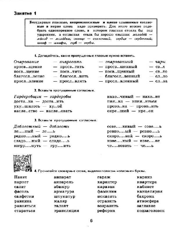 Гдз по русскому языку 6 класс ахременкова