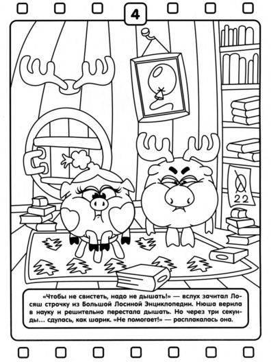 Смешарики читают раскраска