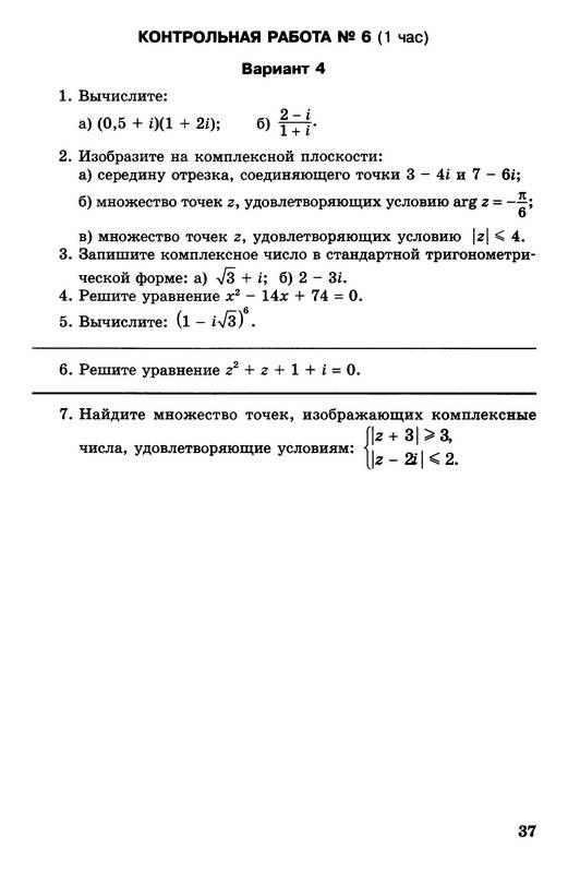 Гдз по химии 11 класс базовый уровень проверочная работа 1габриелян