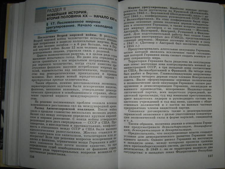 История Белоруссия Учебник 9 Класса