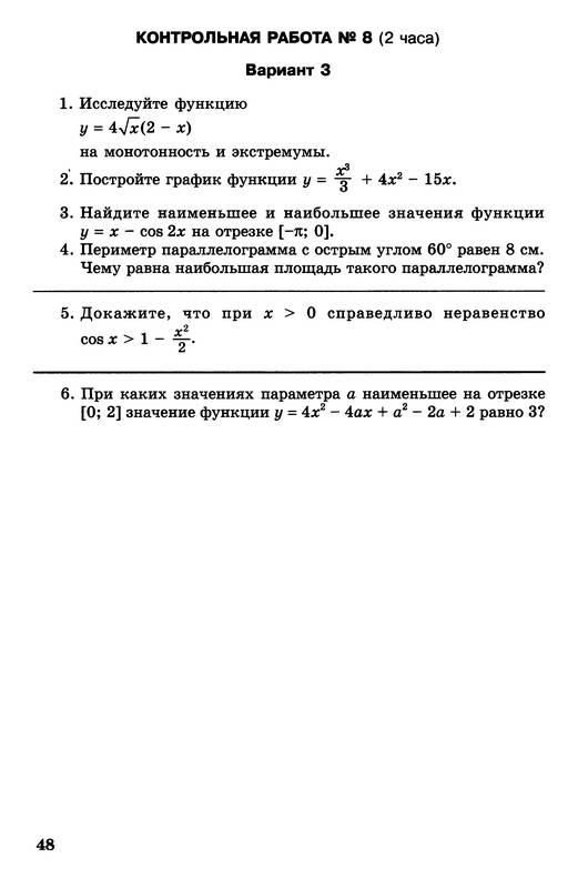 10 класс итоговая контрольная работа по математике: