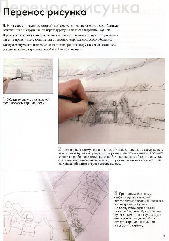 Иллюстрация 5 к книге рисуем по схемам