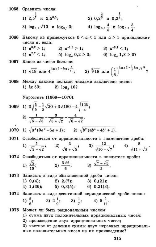 алгебра алимов ткачева колягин класс 10 решебник