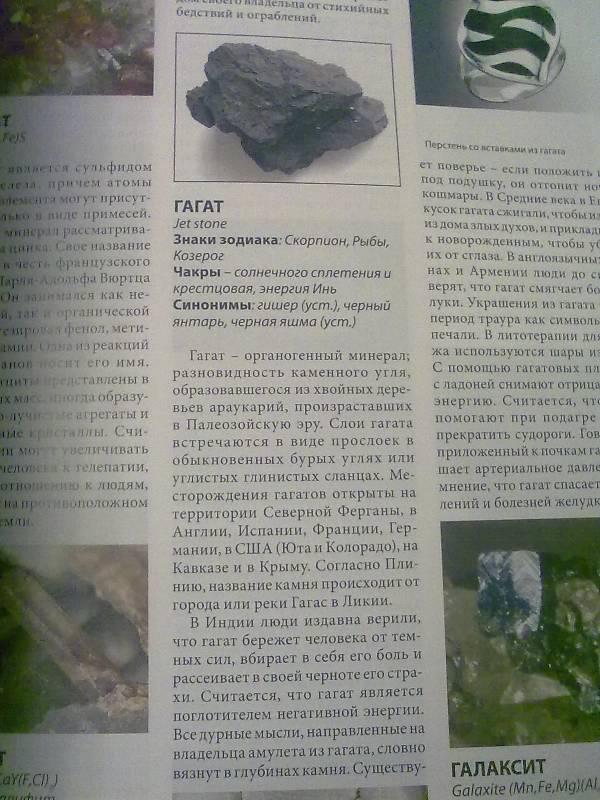 Энциклопедия камней и минералов