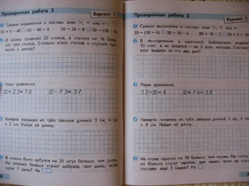 контрольная математика 3 класс таблица умножения