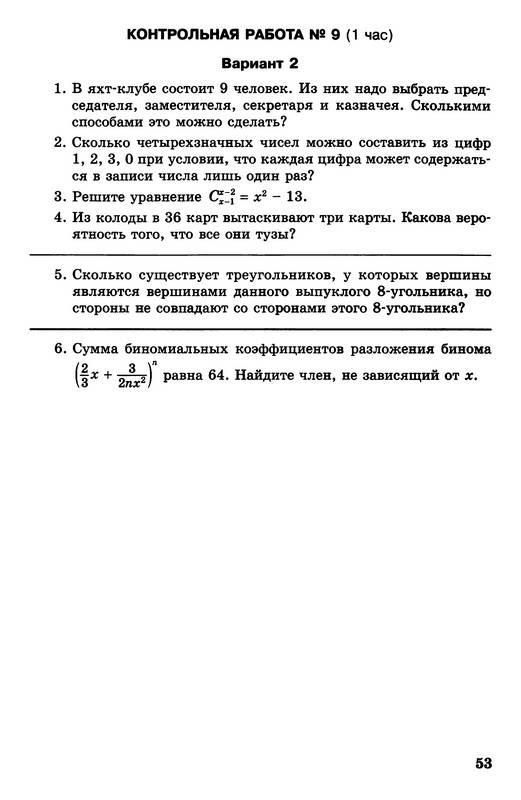 """Анализ воспитательной работы в 6в классе МБОУ  """"Батыревская СОШ 1 """" ... плане было создание комфортной обстановки для..."""