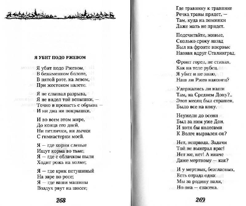 Трогательное стихотворение о войне на конкурс чтецов